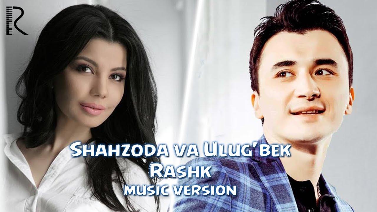 Shahzoda va Ulug'bek Rahmatullayev - Rashk (music version)