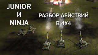 4х4 Ninja и Junior под наблюдением Project Raptor War Commanders 9.1.19 Fix 5