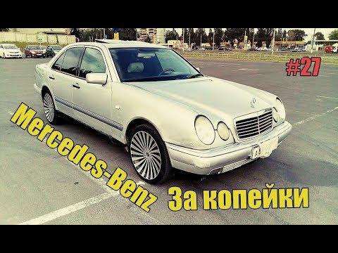 КУПИ ПРОДАЙ 27 Mercedes Benz E klasse W210 Мерседес лупатый. перекупы авто