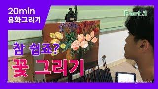 [유화] 참 쉽죠? 꽃 정물화 그리기. 꿀팁 대방출~!