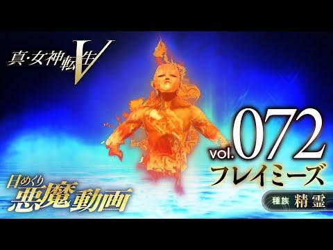 フレイミーズ - 真・女神転生V 日めくり悪魔 Vol.072
