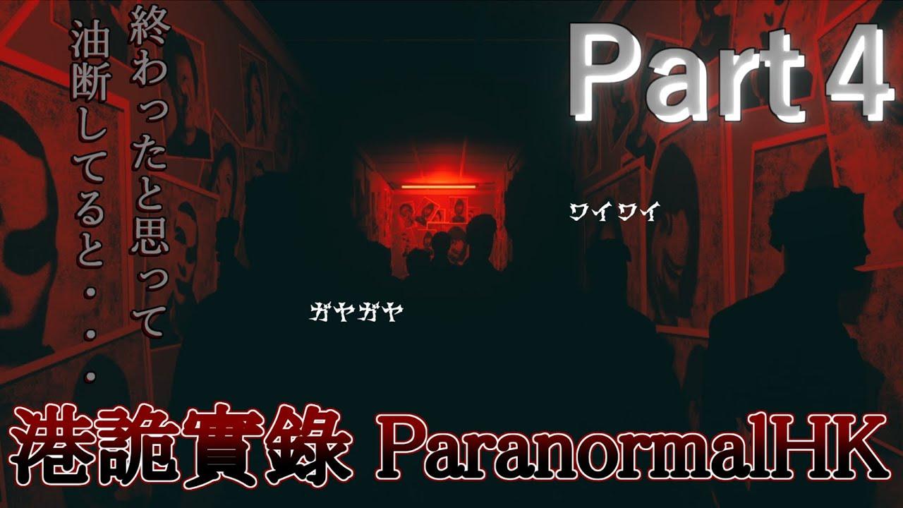ノーマル 香港 パラ 香港・九龍城砦を舞台にしたホラー死にゲー『港詭實録 ParanormalHK』【中華ゲーム見聞録】