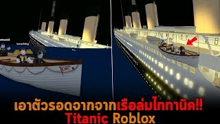 เอาตัวรอดจากจากเรือล่มไททานิค Roblox