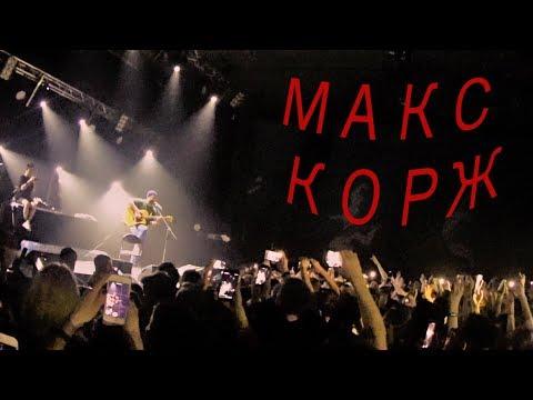МАКС КОРЖ. Концерт. Томск  2018