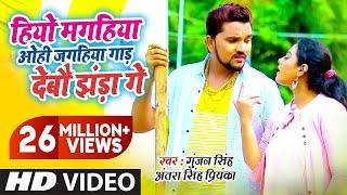 #Song सबसे सुपरहिट मगहिया गाना - Hiyo Magahiya Marad-Gunjan Singh, Tannushree & Antra Priyanka