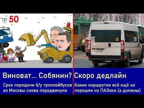 Троллейбусы из Москвы: только в 2020 году / Месяц до важного дедлайна (ТР50)