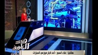بالفيديو.. علاء السبع يكشف عن اتفاق بين تجار السيارات لتخفيض الأسعار