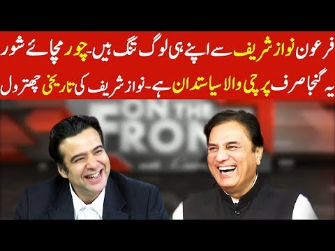 Naeem Bokhari Exclusive