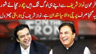 Naeem Bokhari Exclusive Interview | On The Front with Kamran Shahid | 11 July 2018 | Dunya News