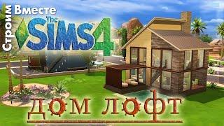 Строим в Симс 4 дом в стиле Лофт