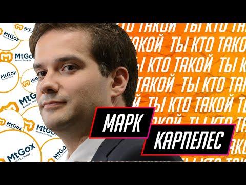 Марк Карпелес | Mark Karpeles - владелец биткоин-биржи Mt.Gox и сооснователь Bitcoin Foundation