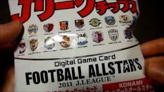 Jリーグチップス スター選手来たるっ!