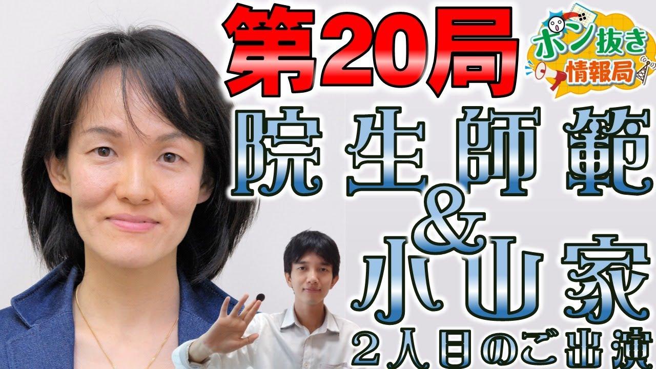【第20局】囲碁情報バラエティ ポン抜き情報局 小山栄美 六段 2021/07/30 19:00