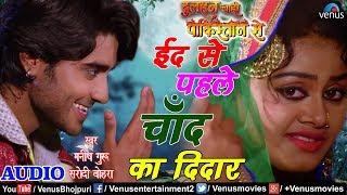 Chintu Pandey का सबसे हिट Song | Eid Se Pehle | ईद से पहले | Dulhan Chahi Pakistan Se |Bhojpuri Song