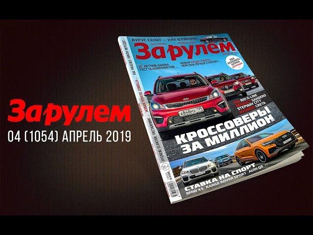 Апрельский выпуск журнала «За рулем»: не пропусти самое интересное!