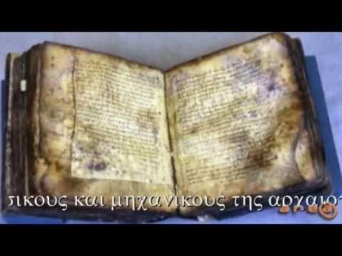 Εμπρηστικά Κάτοπτρα Αρχιμήδη-Archimedes Death Ray