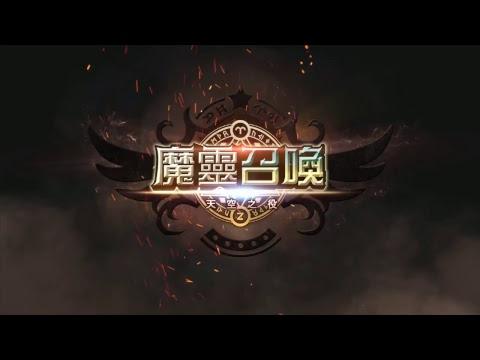 2017 Summoners War World Arena Championship @Taipei | 서머너즈워