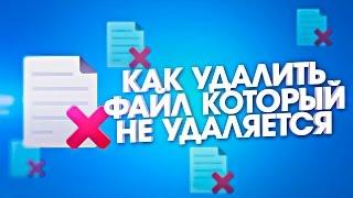 Как удалить файл который не удаляется(, 2014-07-29T13:27:33.000Z)