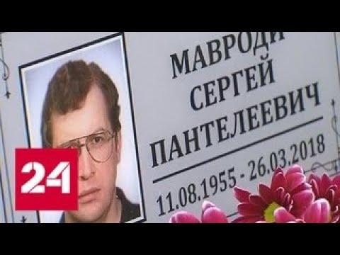 Сергей Мавроди: любитель бабочек и пешка в чужой игре - Россия 24