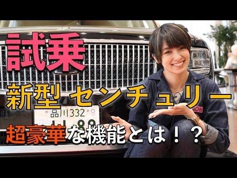 【トヨタ 新型センチュリー 試乗レビュー】南明奈#おため試乗【公式】