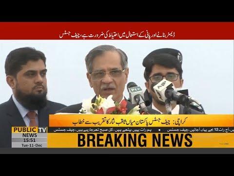 CJP Mian Saqib Nisar speech at an event in Karachi | 11th December 2018