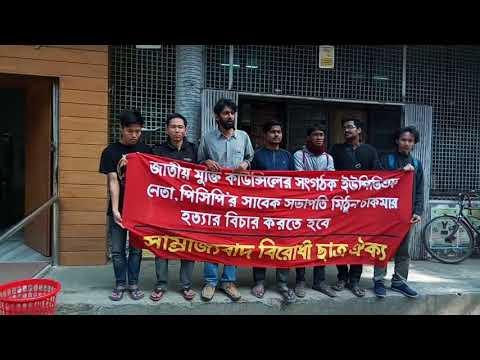 Mithun Chakma killing protest at dhaka university ,7 january  2018