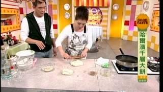 料理美食王_哈爾濱千層大餅_蔡季芳.