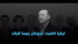 أردوغان ينتصر وتحالف الشعب يحصد أغلبية البرلمان