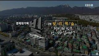 EBS 다큐프라임 - Docuprime_경제대기획 빚 2부- 빚의 역습_#001