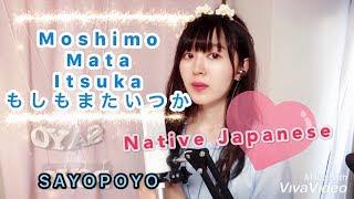 Gambar cover JAPANESE GIRL もしもまたいつか/Moshimo Mata Itsuka(Mungkin Nanti)
