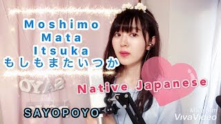 Japanese Girl Moshimo Mata Itsukamungkin Nanti MP3