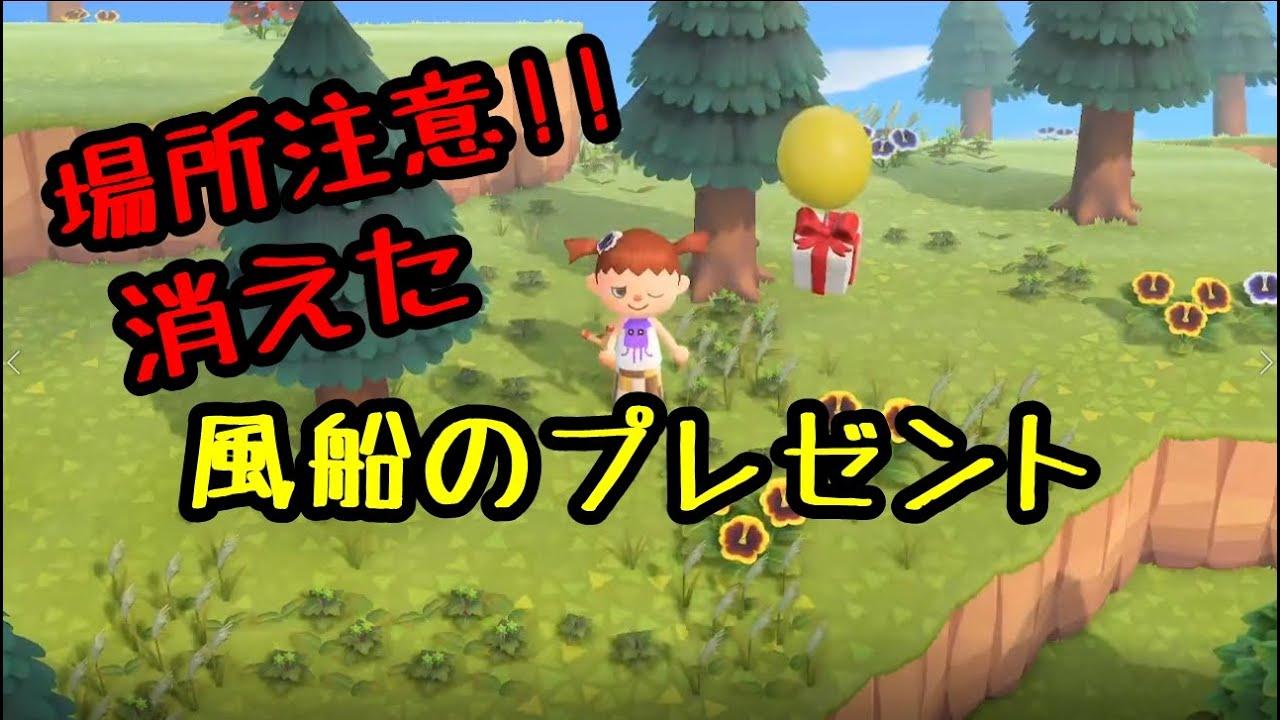 あつ 森 風船 知って得する『あつ森』小ネタ(3) 風船を撃ち落とすときのコツと注意点