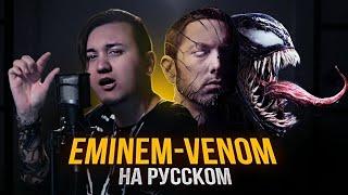 EMINEM - VENOM   Кавер на русском   Cover RUS   Перевод   Эминем Веном   Женя Hawk