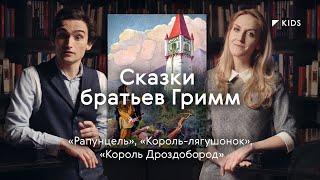 Сказки братьев Гримм / #TretyakovKIDS
