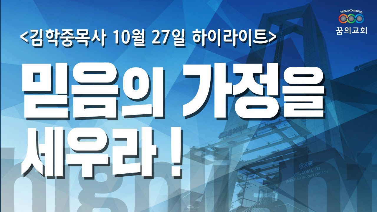 """김학중 목사 / 2019년 10월 27일/ """"믿음의 가정을 세우라 !"""" 하이라이트 / 안산 꿈의교회"""