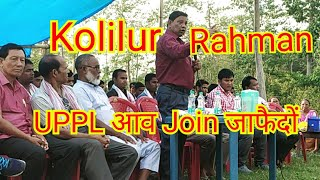 #Rangja_Bodo Kolilur Rahman Speech Ex MCLA Turibari Somosti at Silbari