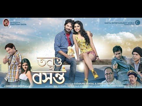 Official Trailer   Tobuo Boshonto   Ritabhari   Rahul   Aviraj  Satarupa Sanyal   Debojit Ghosh