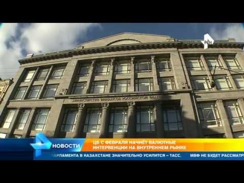 Центральный банк России с февраля начнет интервенции на валютном рынке