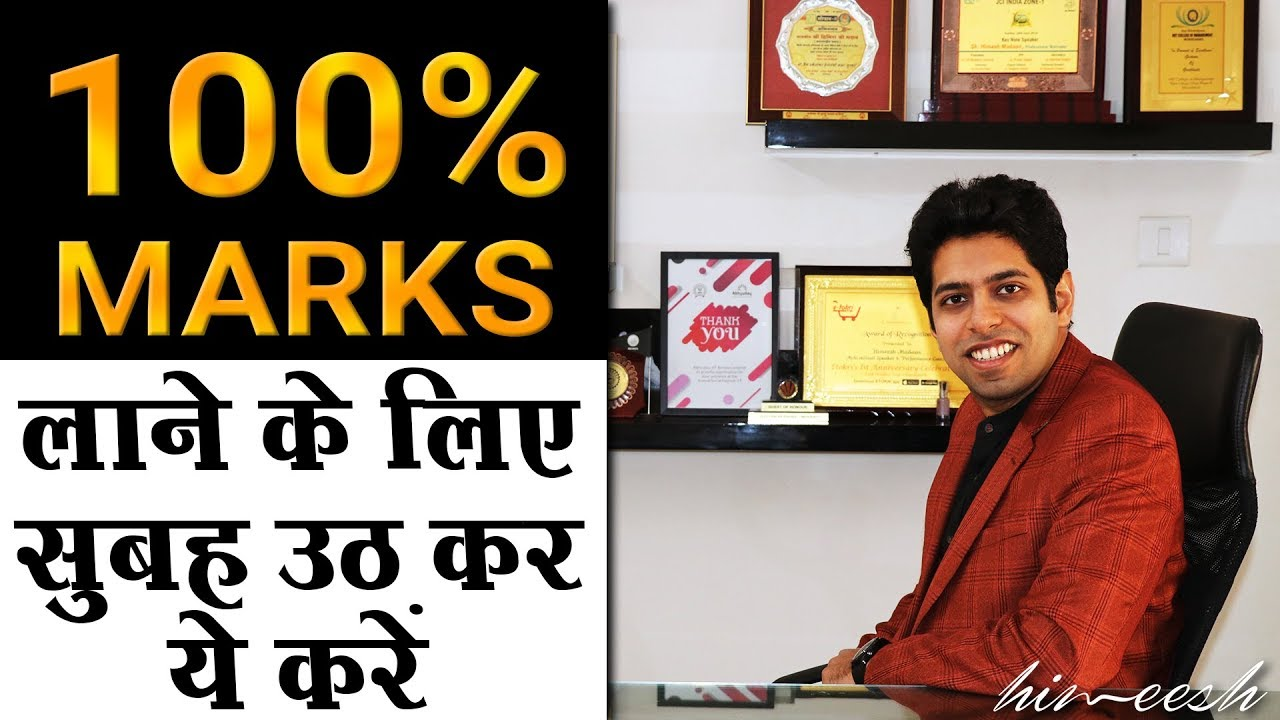 How To Study In Exam Time | Toppers कैसे पढ़ते हैं | Him eesh Madaan