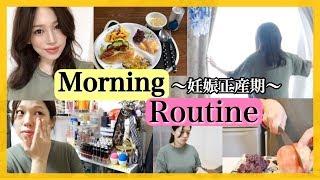 🌞【モーニングルーティン】〜妊娠正産期〜なんでもない日の朝〜