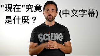 (CC中文字幕)What Exactly is the Present  -