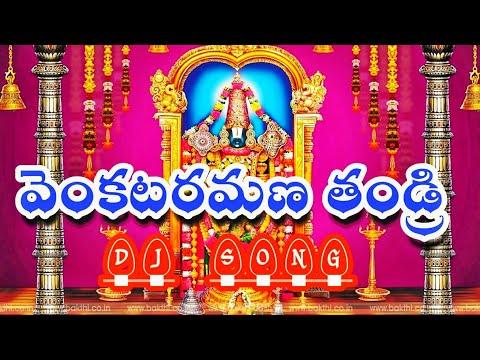Venkataramana Thandri | Telugu Devotional Songs |  Tdj Songs Telugu | Telugu Songs | Dj Saikumar