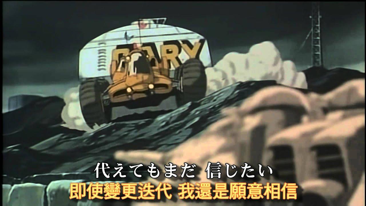 [AMV] 金星戰記 Venus Wars 灼熱のサーキット - YouTube