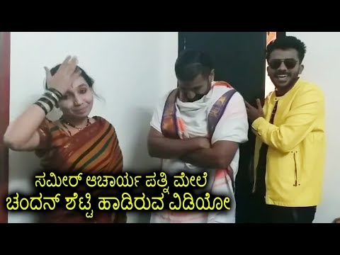 Chandan Shetty New Song On Sameer Acharya Wife Shravani | Bigg Boss Winner Chandan Shetty Latest