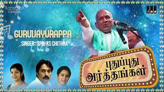 Pudhu Pudhu Arthangal Movie Songs | Guruvayurappa | SPB | Rahman | Ilaiyaraaja Official