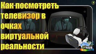 Как посмотреть телевизор в очках виртуальной реальности