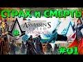 СТРАХ и СМЕРТЬ в Assassin S Creed Syndicate 01 Первая кровь mp3