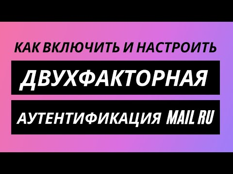 пополнить счет mail ru знакомствах бесплатно