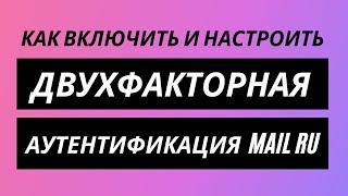 Как установить двухфакторную аутентификацию на почту Mail.ru
