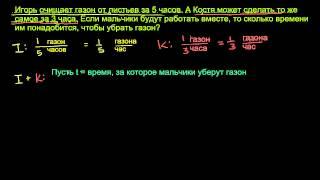 Применение рациональных уравнений 1